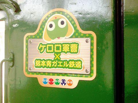 ケロロ電車5